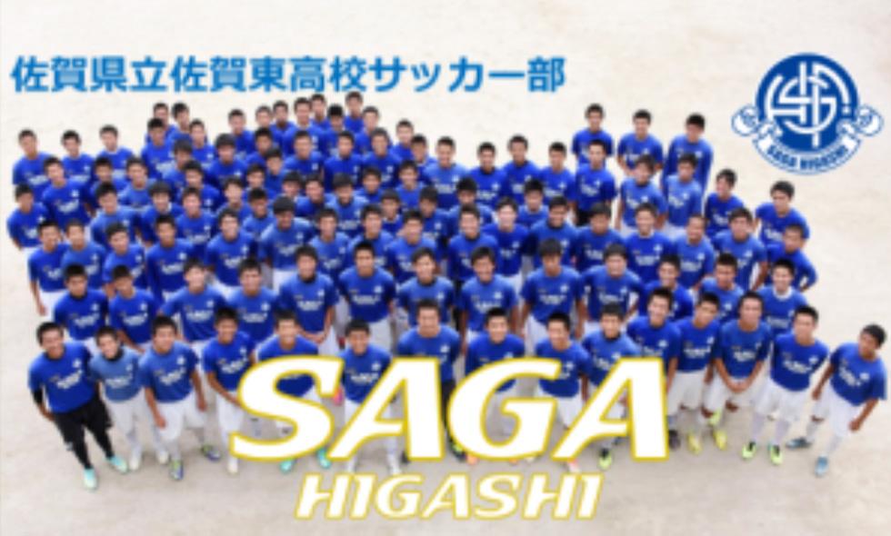 佐賀東高校サッカー部