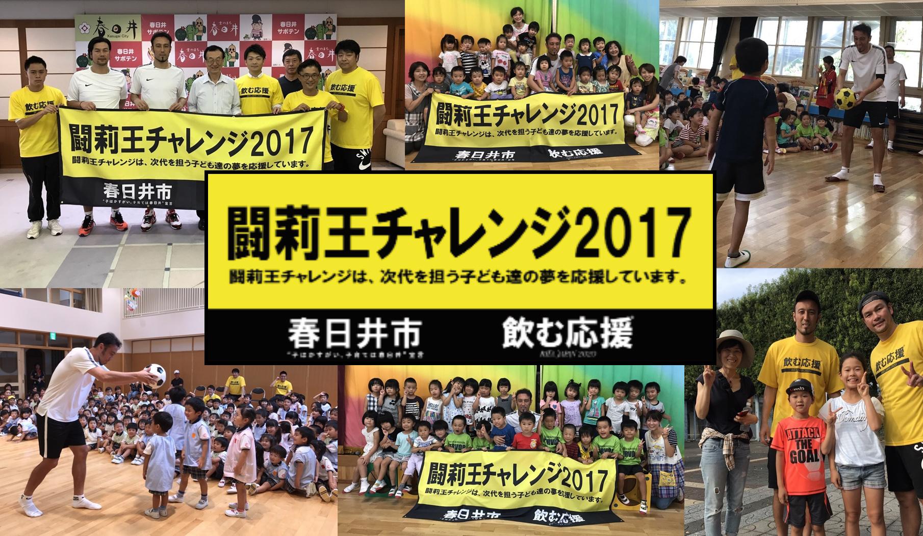 闘莉王チャレンジ2017